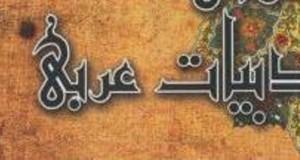 موضوعات پایان نامه رشته زبان و ادبیات عرب