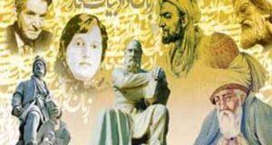 مطالب آموزشی زبان و ادبیات فارسی