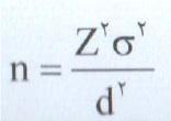 فرمول محاسبه حجم نمونه