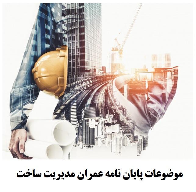 موضوعات پایان نامه عمران مدیریت ساخت