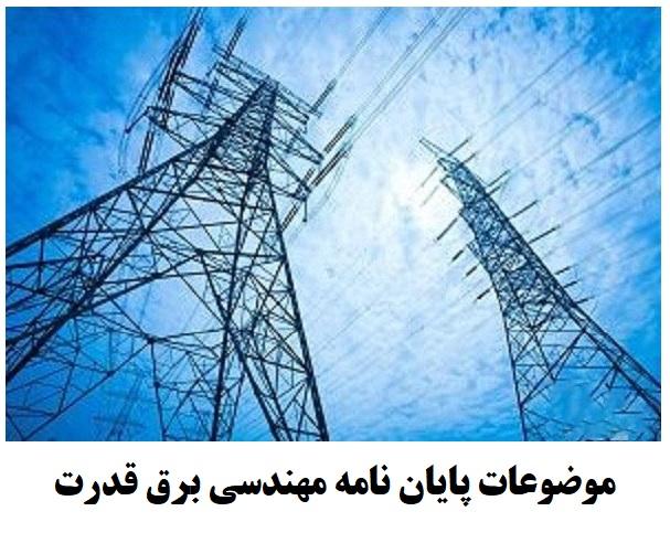 موضوعات پایان نامه مهندسی برق قدرت