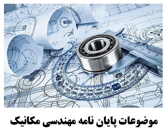 موضوعات پایان نامه مهندسی مکانیک