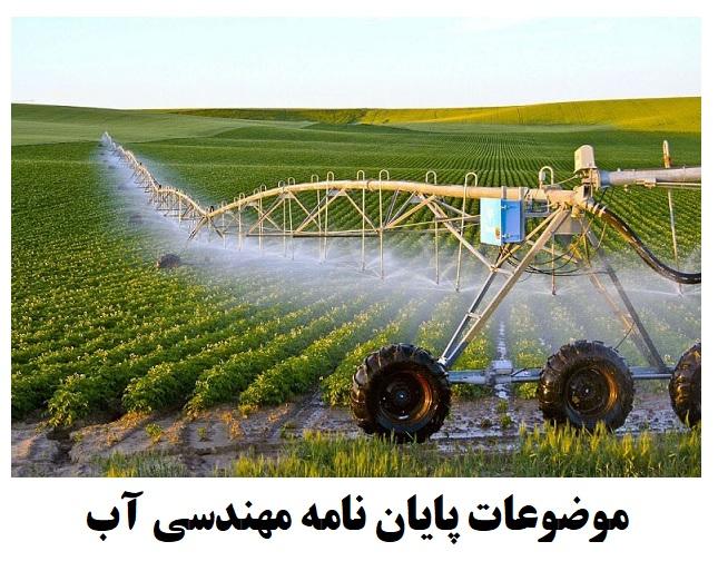 موضوعات جدید پایان نامه مهندسی آب
