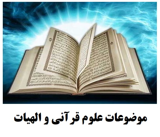 موضوعات پایان نامه علوم قرآنی