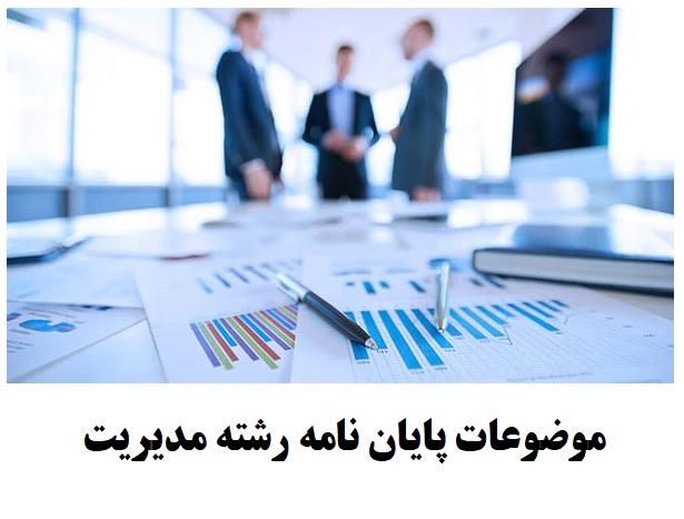 موضوعات پایان نامه رشته مدیریت