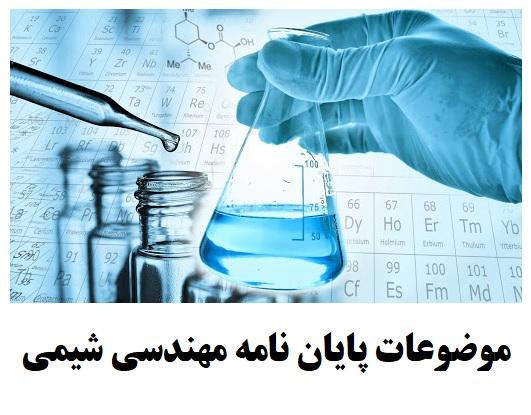 موضوعات پایان نامه مهندسی شیمی