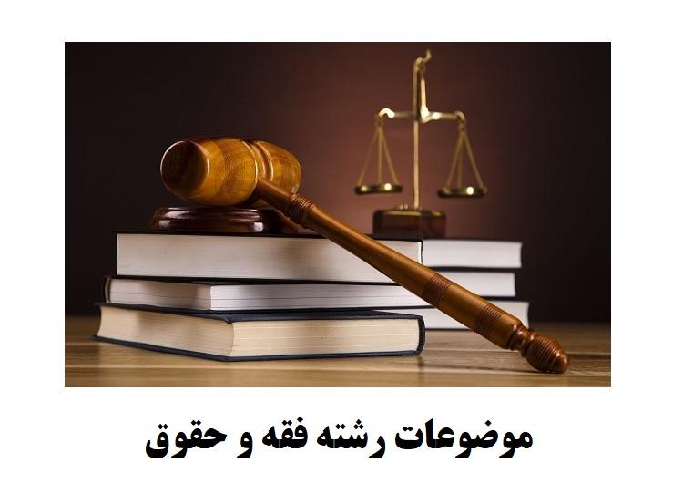 موضوعات جدید فقه و حقوق
